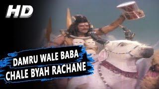 Damru Wale Baba Chale Byah Rachane | Aziz Nazan | Har Har Mahadev 1974 Songs | Dara Singh