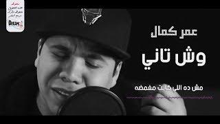 عمر كمال - وش تانى 🎭 Omar kamal - wesh tany