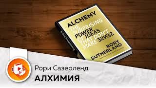 Алхимия: Удивительная наука о брендах, бизнесе и жизни (