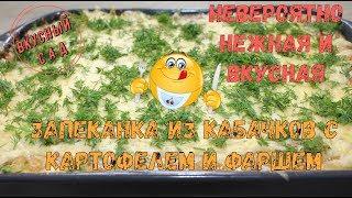Невероятно нежная и вкусная запеканка из кабачков с картофелем и мясным фаршем / zucchini casserole