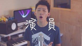"""演員"" (薛之謙)  cover by 郭皓月 (Howard Guo)翻唱"