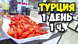 Турция    1 день 1 часть    Чем кормят в Турции на завтрак   Первые впечатления от пляжа - это ПИПЕЦ