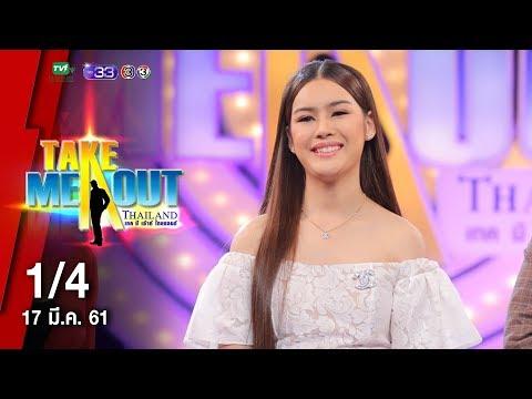 โรส & ฟาริ - 1/4 Take Me Out Thailand ep.2 S13 (17 มี.ค. 61)