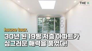 30년 된 19평 저층 소형 아파트가 싱그러운 매력을 …