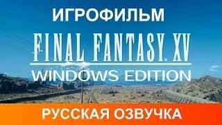 Игрофильм Final Fantasy 15 Русская озвучка 1080p (ПК)