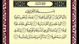 073 Al Muzamil سورة المزمل للشيخ ماهر المعيقلي