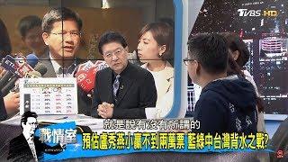 TVBS民調:台中選情林佳龍大幅落後盧秀燕!被蔡英文執政拖?少康戰情室 20181023
