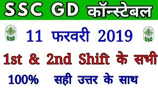 SSC GD Constable  11 february first shift questions , SSC GD Constable 11 feb 2nd shift asked questi