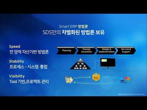 SAMSUNG SDS Smart ERP 서비스 (Presentation version)