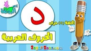 اناشيد الروضة - تعليم الاطفال - الحروف العربية - حرف (د) - بدون موسيقى - بدون ايقاع Arabic Alphabet