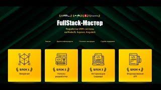 FullStack-Мастер. Разработка CRM-системы на Node.js, Express, Angular6