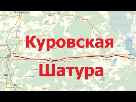 Куровская - Шатура