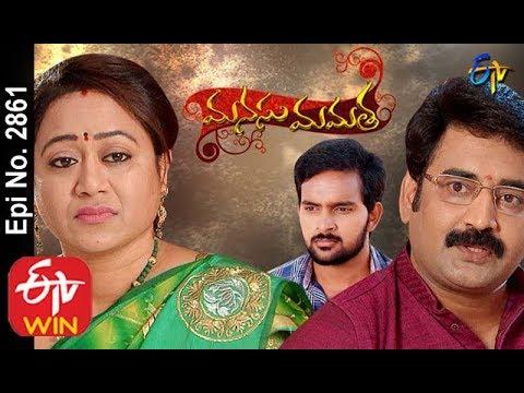 Manasu Mamata   20th March 2020   Full Episode No 2861   ETV Telugu