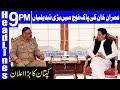 PM Imran Khan meets General Zubair Mahmood | Headline & Bulletin 9 PM | 4 October 2018 | Dunya News