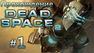 Dead Space 2 прохождение с Карном. Часть 1