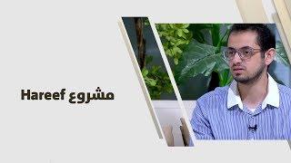 عماد عجيلات -  مشروع Hareef