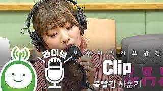 """볼빨간 사춘기 """"clip"""" [이수지의 가요광장]"""
