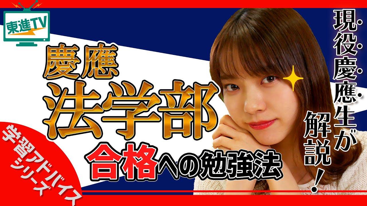 【慶應法学部】合格した先輩はこう対策した!! 教科別の勉強法を解説【東進】