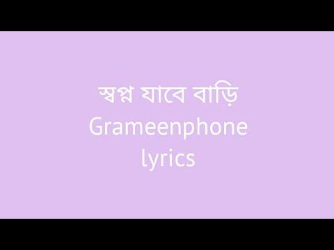 স্বপ্ন যাবে বাড়ি Grameenphone Lyrics || Shopno Jabe Bari Grameenphone Lyrics || Lyrics.