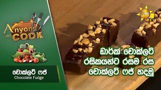 ඩාර්ක් චොක්ලට් රසිකයන්ට රසම රස චොක්ලට් ෆජ් හදමු... - Chocolate Fudge | Anyone Can Cook Thumbnail