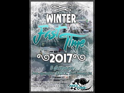 Fast Time Зима 2017. Задний привод