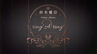鈴木愛奈「ring A ring」Promotion movie.