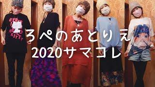 【2020サマコレ】プレゼント紹介と、頂いたお洋服でお家でファッションショーしてみた。