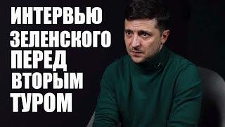 Сказал - сделал! Великолепное Интервью Владимира Зеленского