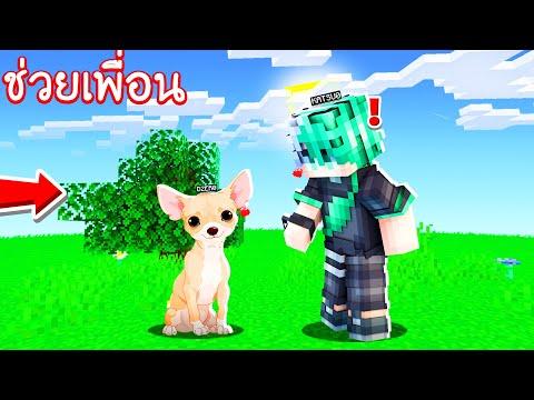 """ช่วยเพื่อน!! แปลงร่างเป็น """"น้องหมาชิวาว่า"""" สุดน่ารัก!!   Minecraft ช่วย"""