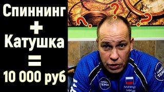 Собираем комплект СПИННИНГ КАТУШКА 10 000 руб