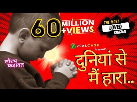 दुनिया से मैं हारा | खूबसूरत भजन | Best Bhajan | Motivational Song | Devotional Song