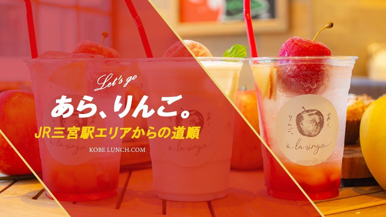 りんご あら 青森りんご専門店「あら、りんご。」がオープン!スイーツやお酒も【神戸】 じゃらんニュース