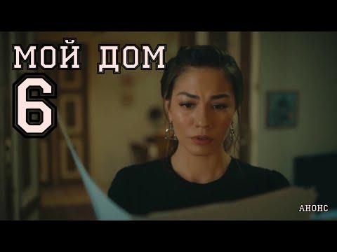 МОЙ ДОМ 6 СЕРИЯ (СУДЬБОНОСНЫЙ ДОМ) на русском языке Анонс серии, Дата выхода