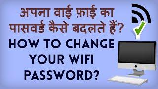 how to change your wifi password wifi ka password kaise badalte hain