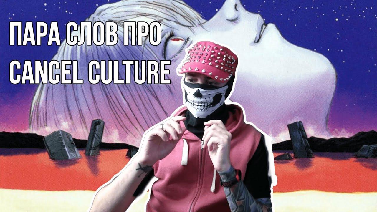 Пара слов о Cancel Culture
