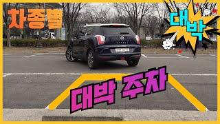 [초보운전탈출] ♥ 내 차량에 맞는 정말 쉬운 대박주차…