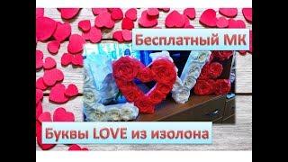 Бесплатный МК. Большие буквы LOVE из изолона. Large letters LOVE