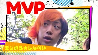MVP〜まじかる★しんぺい〜【明日キミ】