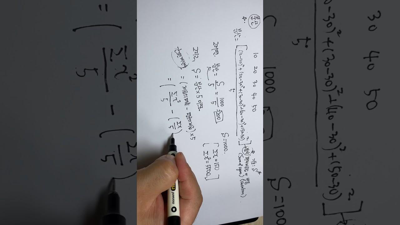 분산(variance)의 개념3 - YouTube