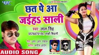 आ गया Lal Singh का सबसे नया हिट गाना 2019 - Chhat Per Aa Jaiha Saali - Bhojpuri Hit Song 2019