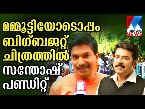 Santhosh Pandit teams up with Mammootty | Manorama News