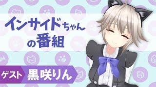 [LIVE] インサイドちゃんの番組 #5 ゲスト:黒咲りん さん
