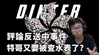 Gambar cover 【DinTer】嘉文四世Jarvan IV|談論反送中-從香港看台灣!只為香港說真話!