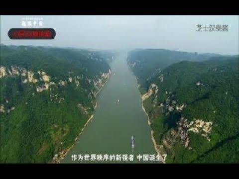 韩国拍摄的《超级中国》:中国崛起,硬实力软实力让世界震惊!