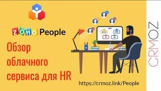 Zoho People - начало
