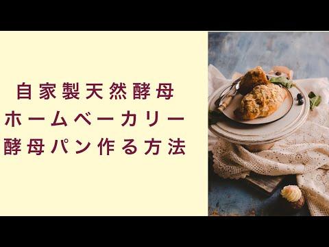 【自家製天然酵母】天然酵母パンをホームベーカリーで作る方法 フルーツ酵母 自家製天然酵母 パン教室 教室開業 大阪 奈良 東京 福岡 名古屋