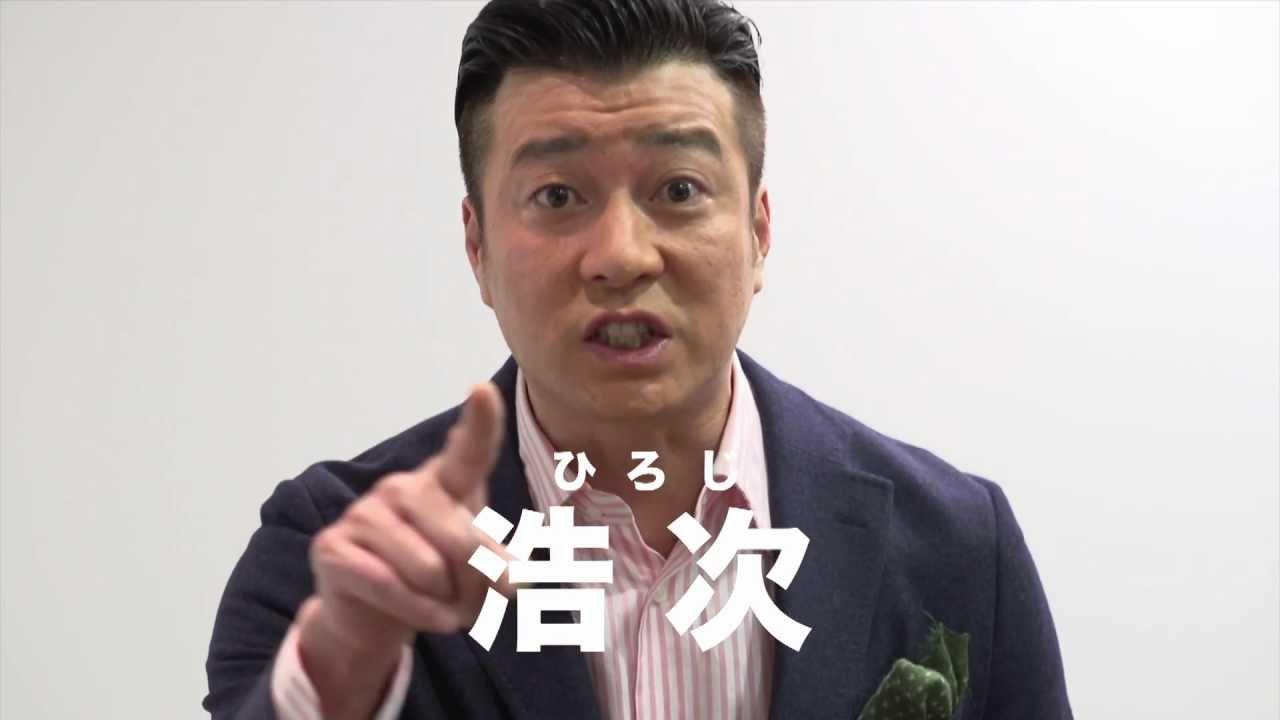 浩次 加藤