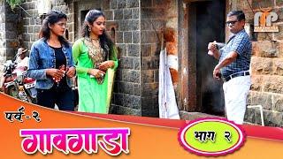 गावगाडा| पर्व 2|भाग 2 |Gavgada|Season 2|Ep. 2 |Marathi Web series| Nakshatra Films Production