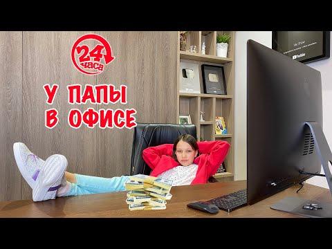 ОДИН ДЕНЬ РАБОТАЮ У ПАПЫ Нашла Кучу Денег / Вики Шоу