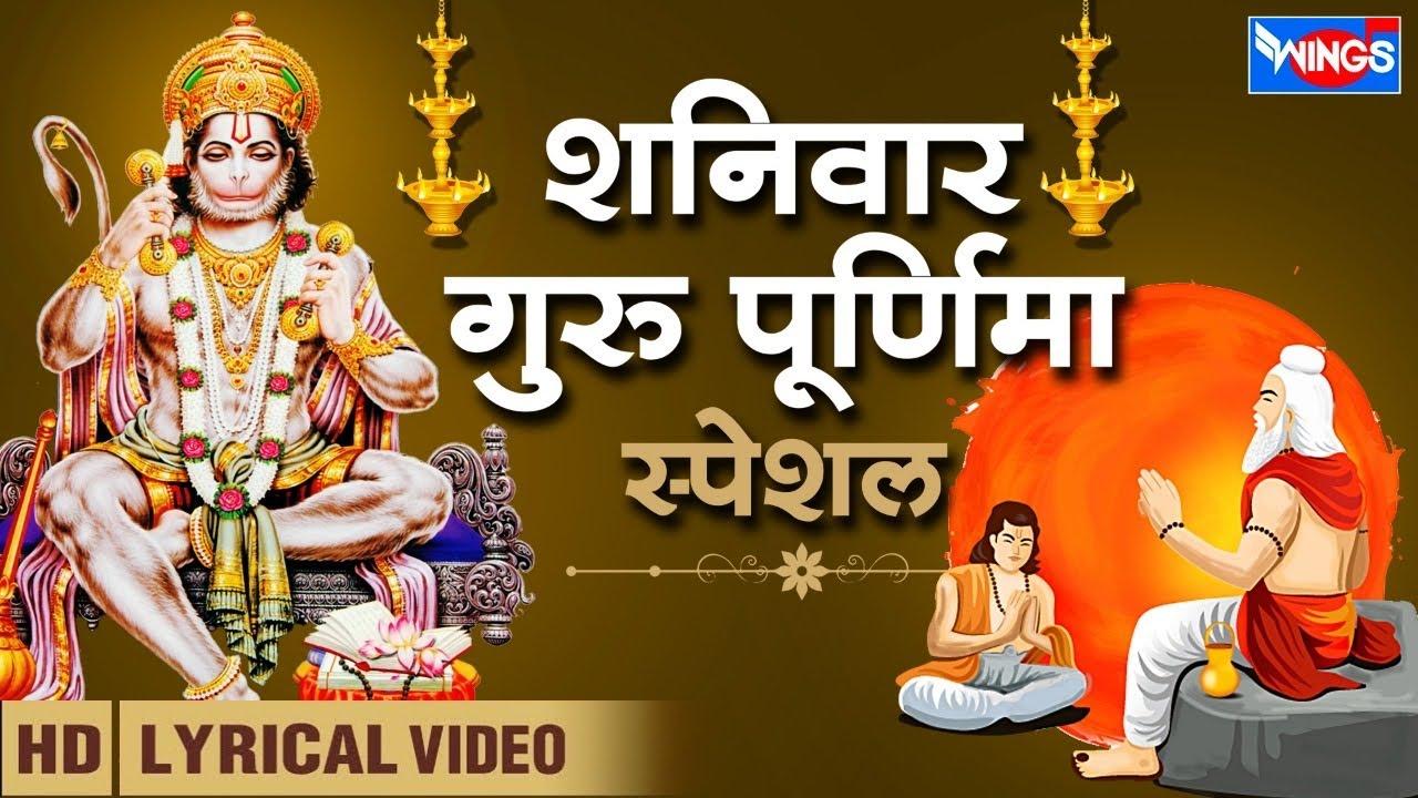 शनिवार गुरु पूर्णिमा स्पेशल | नॉनस्टॉप हनुमान जी के भजन | गुरु भजन Guru Bhajan | Hanuman Ji Bhajan